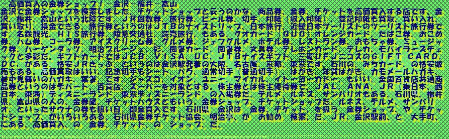 東京の販売店 | JCBギフトカードをクレジットカー …